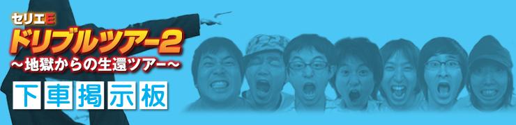 セリエE・ドリブルツアー2〜下車掲示板〜